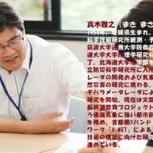 """極端気象""""ゲリラ豪雨""""_知の学究達=224=/ 真木雅之(02/mn)"""