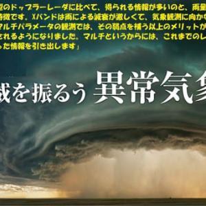 """極端気象""""ゲリラ豪雨""""_知の学究達=227=/ 真木雅之(05/mn)"""
