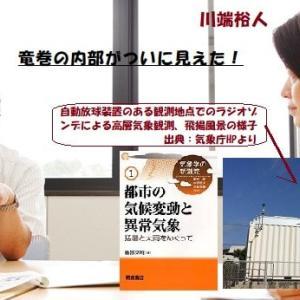 """極端気象""""ゲリラ豪雨""""_知の学究達=231=/ 真木雅之(09/14)"""