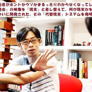 """システム=""""代替現実""""_知の学究達=244=/ 藤井直敬(07/mn)"""
