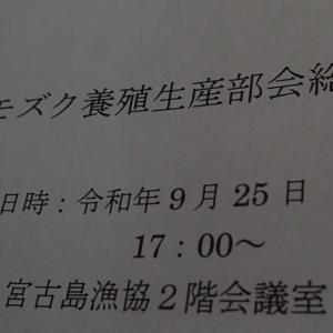 宮古島漁協もずく部会総会