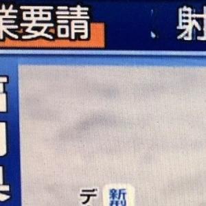 休業要請の対象in福岡県