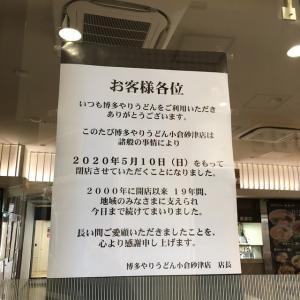【悲報】博多やりうどん閉店@チャチャタウン
