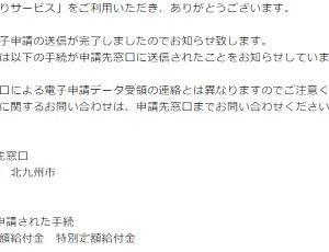 【訃報】特別定額給付金申請2回目