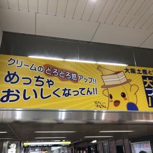@新大阪駅