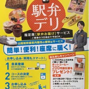 山陽新幹線の新サービスに萌える!?