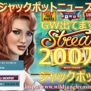 ワイルドジャングルカジノで200万円級のジャックポットがでました!!