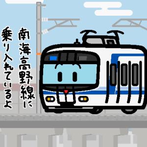 泉北高速鉄道、鉄道むすめのミニのぼりを発売