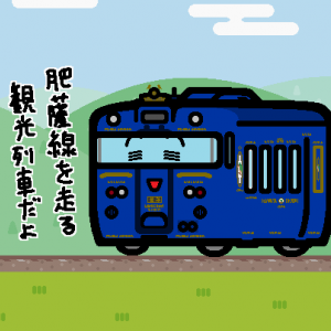 JR九州 キハ47形「かわせみ やませみ」