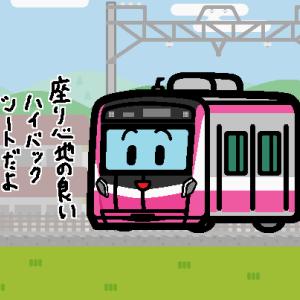 新京成、80000形が27日から営業運転開始へ