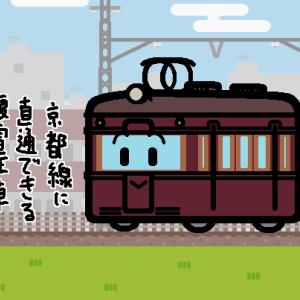 阪急、神戸線開通100周年記念ヘッドマークをつけた電車を運転