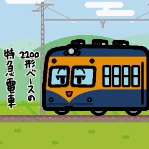 小田急電鉄 2300形