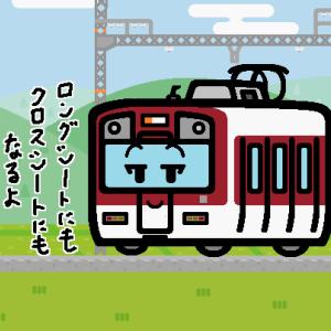 近鉄、奈良線で「海遊館トレイン」の運転開始