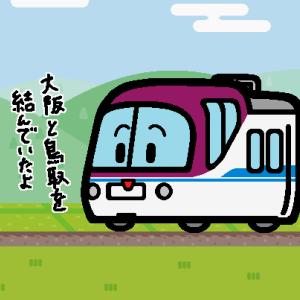 JR西日本 キハ65形「エーデル鳥取」