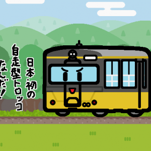 会津鉄道 AT-300形