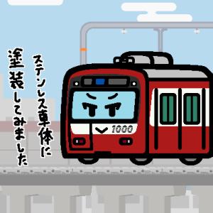 京急電鉄 新1000形(17次車)