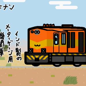 ベナン ベナン鉄道 CC1300形