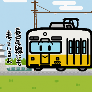 ことでん、三条-太田間複線化工事のため11月1日に一部列車が運休