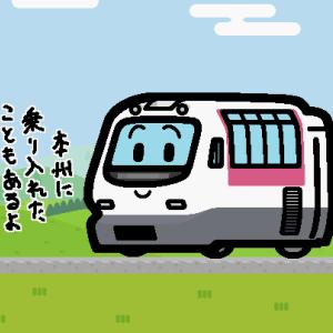 JR北海道、9月に特急「ニセコ」を運転