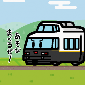 JR九州、キハ183系「あそぼーい!」の10周年記念グッズを発売