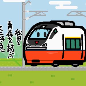 JR東日本、9月に特急「スーパーはつかり」をリバイバル運転