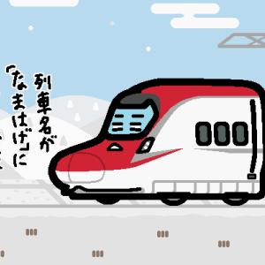 JR東日本、田沢湖線の新仙岩トンネル整備計画推進に関する覚書を締結