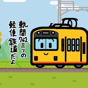 泉北高速鉄道、嵯峨野観光鉄道、三岐鉄道が鉄道むすめのコラボファイルを発売