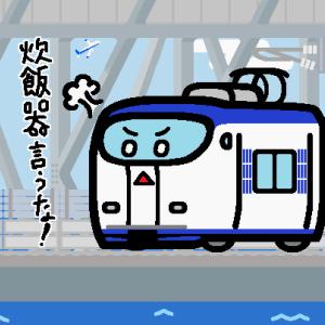 JR西日本、3月14日にダイヤ改正