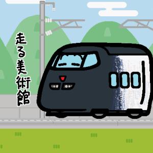 JR東日本、「現美新幹線」が12月で運転終了へ