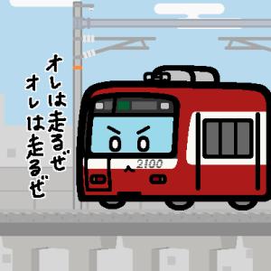 京急、「すみっコぐらし」の記念乗車券を発売