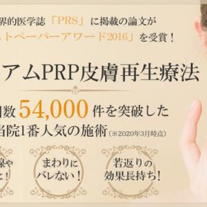 手の甲の若返り(プレミアムPRP皮膚再生療法)