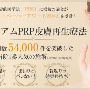 聖心美容クリニックが世界に誇る「プレミアムPRP皮膚再生療法」