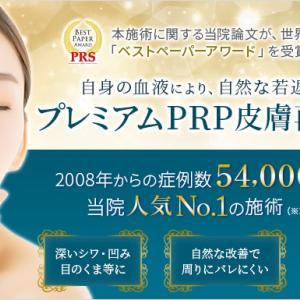 9年以上経ってもこの効果!!目の下のプレミアムPRP皮膚再生療法