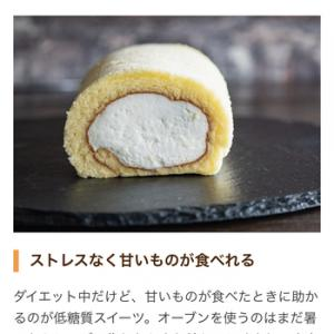 utisoT・低糖質ロールケーキレシピ