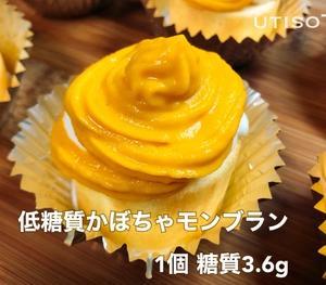 低糖質・グルテンフリーのかぼちゃモンブランレシピ