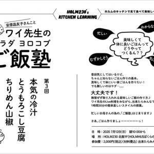 ワイ先生のカラダヨロコブご飯塾