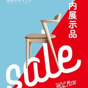 家具・インテリア雑貨sale開催中です!