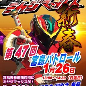 1月26日「第47回宮島パトロール」新年初行ってきます!^^