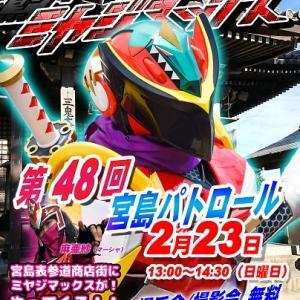 2月23日「第48回宮島パトロール」行ってきます!^^