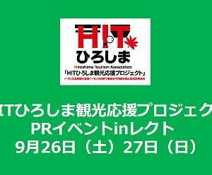 9月27日「HITひろしま観光応援プロジェクトPRイベントinレクト」出動します!