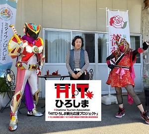 10月25日「HITひろしま応援活動 福山市の食用バラ園マチモト株式会社」さんに行ってきました!