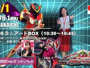 11月1日「FMはつかいち76.1MHz キラキラ☆アートBOX」出演します!