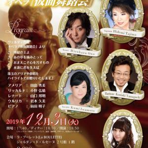 12月にも仮面舞踏会!
