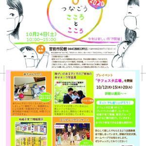10/24はみやまえ子育てフェスタ