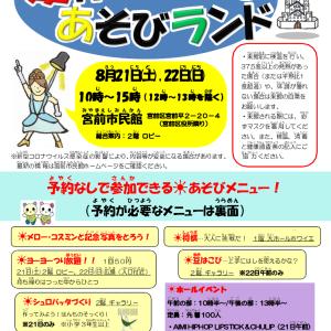 夏休み子どもあそびランド2021開催