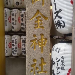 金色の鳥居「御金神社」
