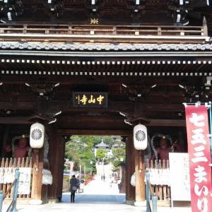 「安産の観音様」大本山中山寺