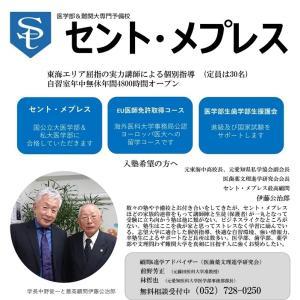 名古屋市医師会会報に掲載されます