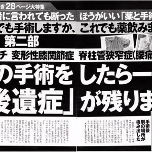 雑誌の情報!!