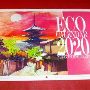 【当たった!】日本テクノ エコカレンダー 2020